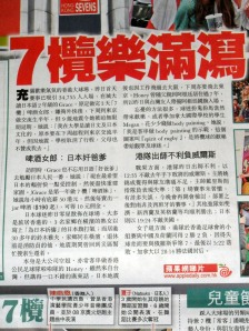 Apple daily rugby cutting about me